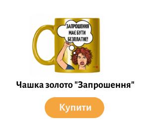 Магазин рекрутера - Чашка в золоті - А запрошення безплатне
