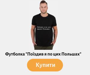 Магазин рекрутера - Футболка - Поїздив я по цих ваших Польшах