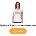"Футболка ""Шукаю зварювальника 135"""