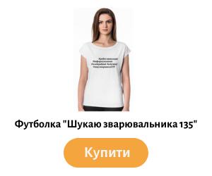 Магазин рекрутера - Футболка шукаю зварювальника 135
